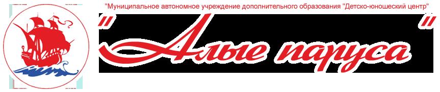 ДЕТСКО-ЮНОШЕСКИЙ ЦЕНТР «АЛЫЕ ПАРУСА»
